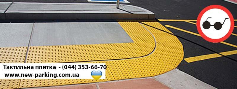 Тактильні підлогові покажчики для сліпих, тактільна плітка ціна грн