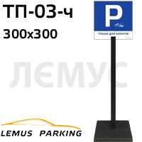 табличка для парковки купить грн