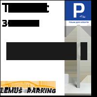 табличка для парковки переносная купить грн