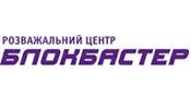 РЦ Блокбастер