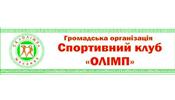Спортивный клуб Олимп